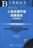 上海资源环境发展报告(2008)