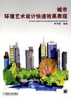 城市环境艺术设计快速效果表现