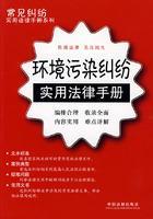 常见纠纷实用法律手册系列29:环境污染纠纷实用法律手册