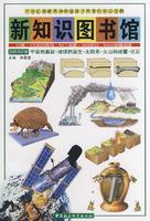 新知识图书馆(1)(自然与环境)