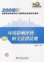 2008全国环境影响评价工程师职业资格考试指南  环境影响评价相关法律法规