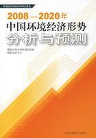 20082020年中国环境经济形势分析与预测