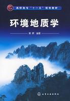 环境地质学(蒋辉)