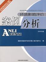 环境影响评价案例分析(2008版) 内容同2009版