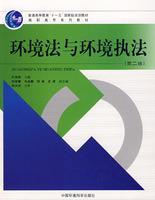 """(教育部""""十一五""""规划教材)环境法与环境执法(第2版)"""