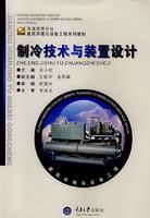 制冷技术与装置设计(建筑环境与设备工程系列教材)