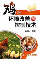 鸡场环境改善和控制技术
