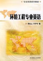 环境工程专业英语(蒋东云)