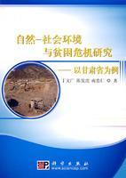自然社会环境与贫困危机研究:以甘肃省为例