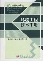 环境工程技术手册