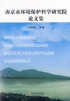 南京市环境保护科学研究院论文集
