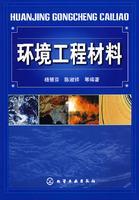 环境工程材料