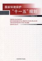 """国家环境保护""""十一五""""规划(2006-2010)"""