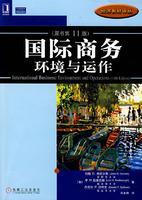 国际商务 环境与运作(原书第11版)
