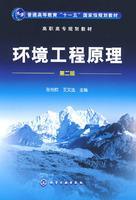 环境工程原理(张柏钦)(二版)