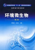 环境微生物(周凤霞)(二版)
