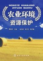 农业环境资源保护