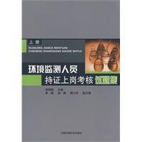 环境监测人员持证上岗考核试题集(上册)