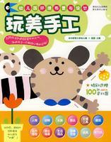幼儿园环境布置与设计.玩美手工
