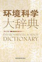 环境科学大辞典(修订版)