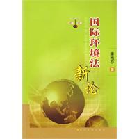 国际环境法新论