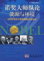 诺奖大师纵论能源与环境-2007诺贝尔奖获得者北京论坛