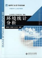 环境统计分析
