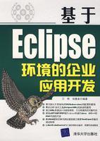 基于Eclipse环境的企业应用开发