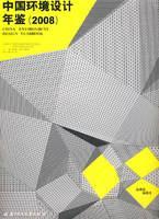 2008中国环境设计年鉴(张绮曼)