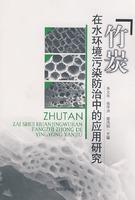 竹炭在水环境污染防治中的应用研究