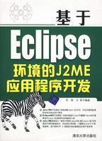 基于Eclipse环境的J2ME应用程序开发