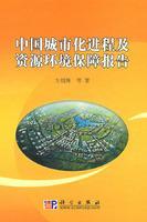 中国城市化进程及资源环境保障报告