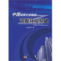中国城镇化进程的资源环境基础