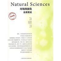 环境的演化自然简史
