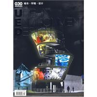 城市环境设计(第30期)