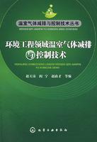 温室气体减排与控制技术丛书--环境工程领域温室气体减排与控制技术