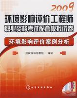 2009环境影响评价工程师职业资格考试配套模拟试卷--环境影响评价案例分析