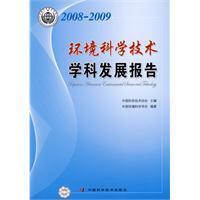 学科发展研究报告系列丛书--2008-2009环境科学技术学科发展研究报告