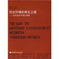 历史环境的再生之道—历史意识与设计探索
