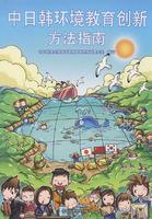 中日韩环境教育创新方法指南