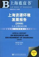 上海资源环境发展报告(2009)(含光盘)