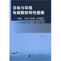 目标与环境电磁散射特性建模:理论、方法与实现(应用篇)