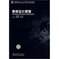 """普通高等教育""""十一五""""环境艺术设计专业规划教材 景观设计原理"""