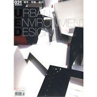 城市环境设计(2009/04 第31期)