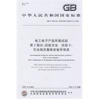 电工电子产品环境试验  第2部分:试验方法  试验U:引出端及整体安装件强度