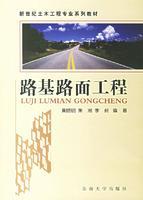 路基路面工程——新世纪土木工程专业系列教材