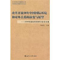 改革开放30年中国国际环境和对外关系的演变与展望:2008年国际形势研讨会论文集
