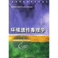 环境遗传毒理学