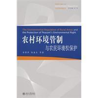 公法与政府管制丛书—农村环境管制与农民环境权保护