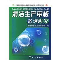 环境保护部-陶氏化学公司清洁生产合作示范项目丛书--清洁生产审核案例研究